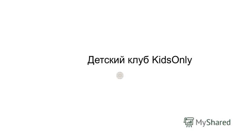 Детский клуб KidsOnly