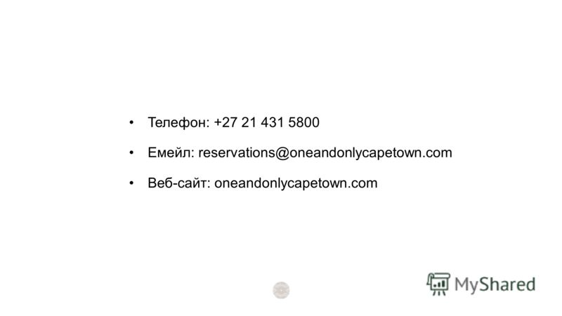 Телефон: +27 21 431 5800 Емейл: reservations@oneandonlycapetown.com Веб-сайт: oneandonlycapetown.com