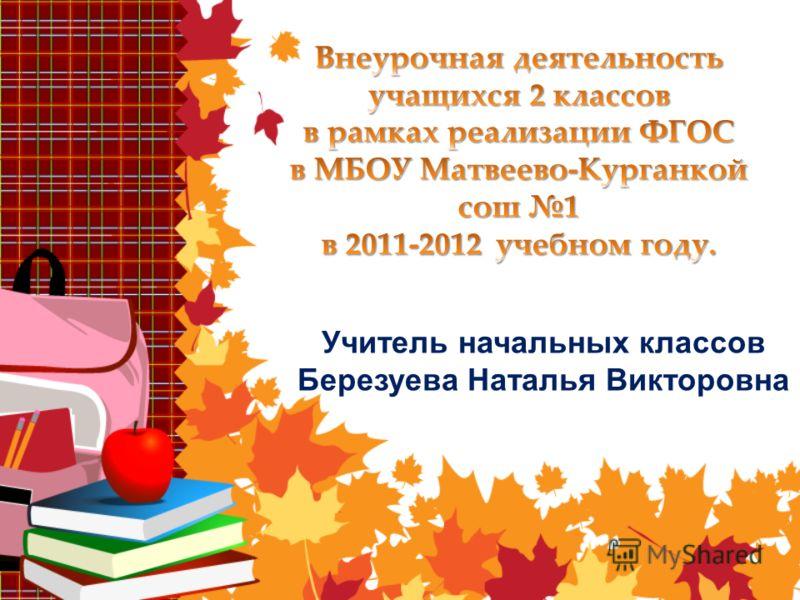 Учитель начальных классов Березуева Наталья Викторовна