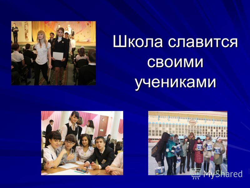 Школа славится своими учениками