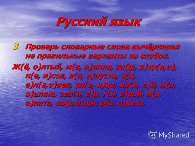 Русский язык 3 Проверь словарные слова вычёркивая не правильные варианты из скобок. Ж(ё, о)лтый, м(а, о)лина, за(ф, в)тр(а,о), п(е, и)сок, к(а, о)пуста, ч(и, е)л(а,о)век, ул(е, и)ца, ин(и, е)й, м(а, о)шина, сев(и, е)р, г(и, е)рой, л(о, а)пата, ов(а,о