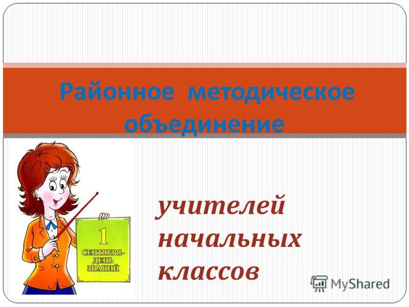 Районное методическое объединение учителей начальных классов