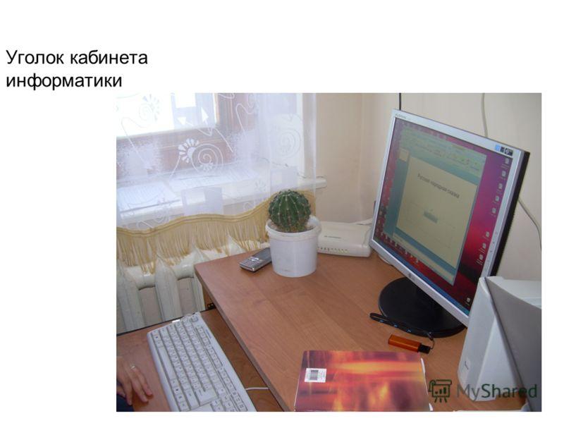 Уголок кабинета информатики