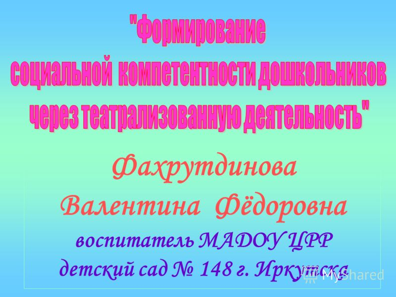 Фахрутдинова Валентина Фёдоровна воспитатель МАДОУ ЦРР детский сад 148 г. Иркутска