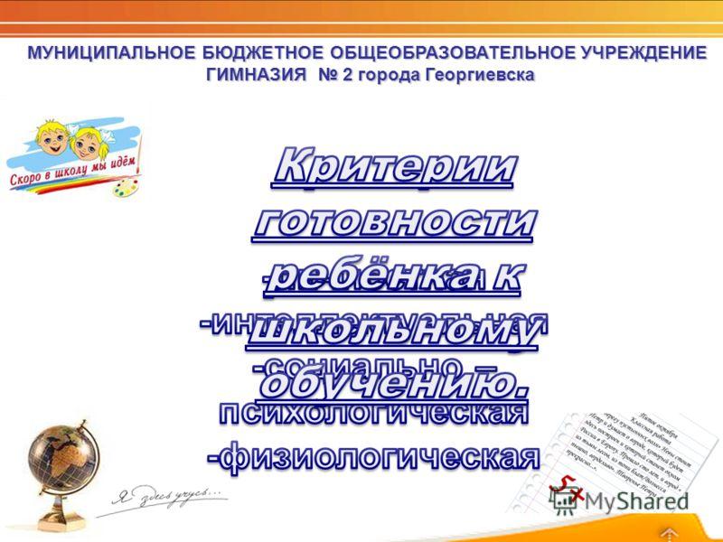 МУНИЦИПАЛЬНОЕ БЮДЖЕТНОЕ ОБЩЕОБРАЗОВАТЕЛЬНОЕ УЧРЕЖДЕНИЕ ГИМНАЗИЯ 2 города Георгиевска