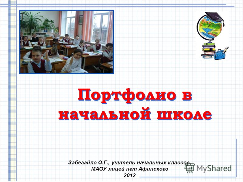 Забегайло О.Г., учитель начальных классов, МАОУ лицей пгт Афипского 2012 Портфолио в начальной школе
