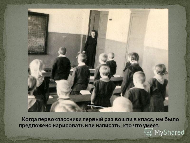 Когда первоклассники первый раз вошли в класс, им было предложено нарисовать или написать, кто что умеет.
