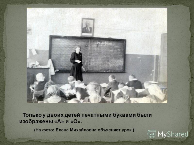 Только у двоих детей печатными буквами были изображены «А» и «О». (На фото: Елена Михайловна объясняет урок.)
