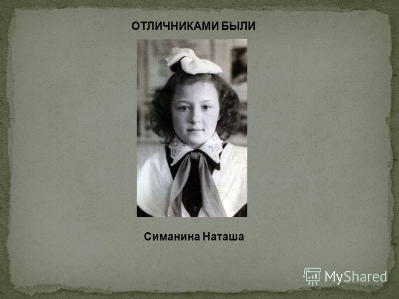 ОТЛИЧНИКАМИ БЫЛИ Симанина Наташа