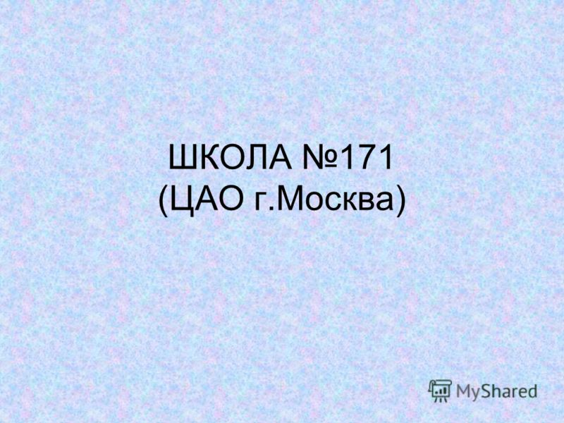 ШКОЛА 171 (ЦАО г.Москва)