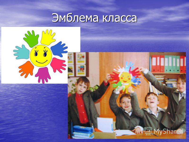 Эмблема класса