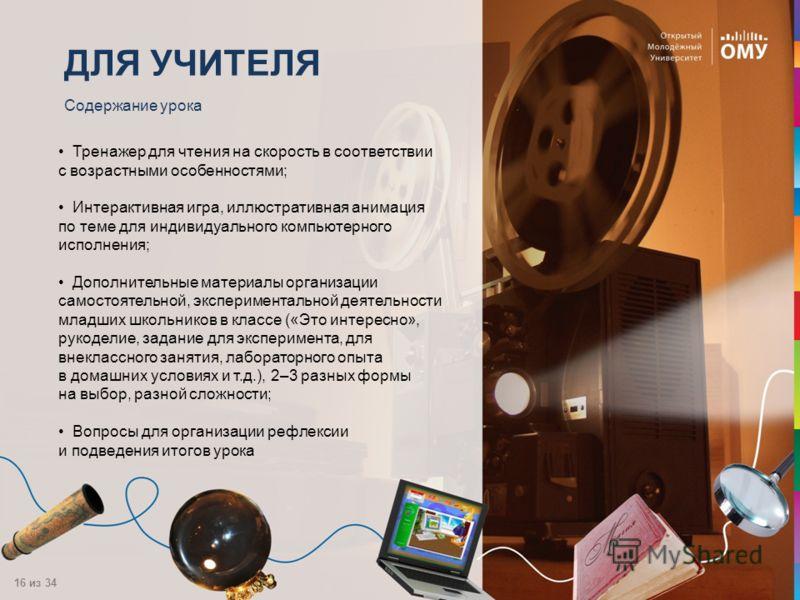 16 из 34 Тренажер для чтения на скорость в соответствии с возрастными особенностями; Интерактивная игра, иллюстративная анимация по теме для индивидуального компьютерного исполнения; Дополнительные материалы организации самостоятельной, экспериментал