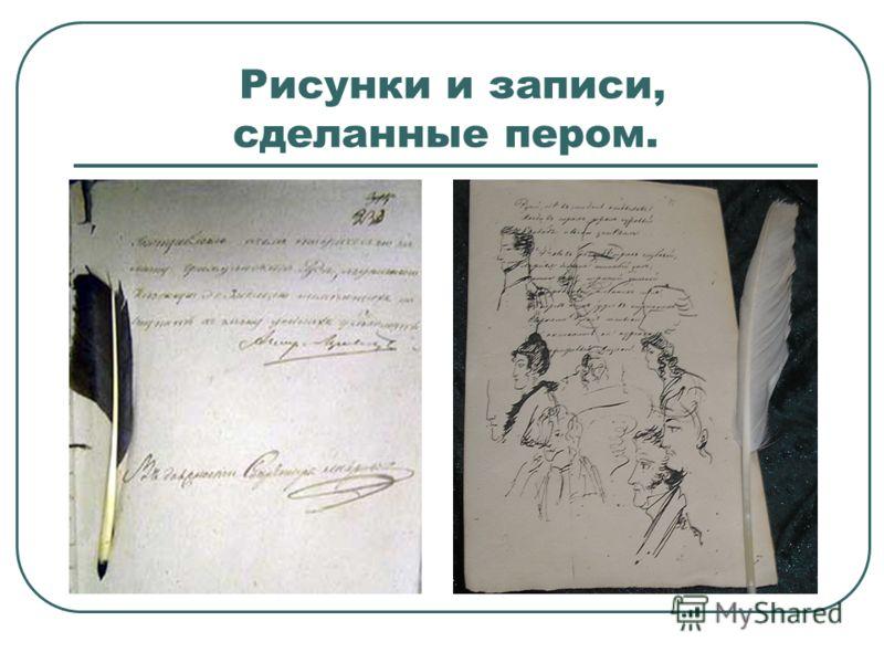 Рисунки и записи, сделанные пером.