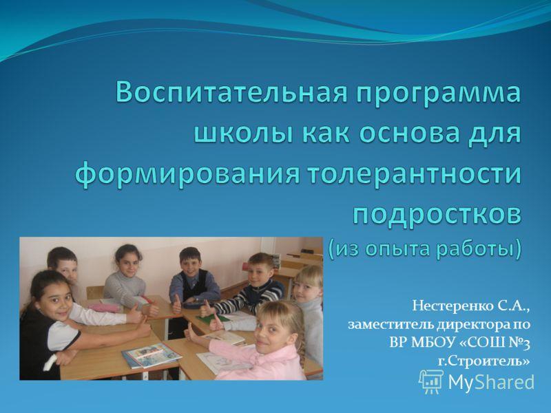 Нестеренко С.А., заместитель директора по ВР МБОУ «СОШ 3 г.Строитель»