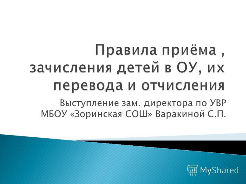 Выступление зам. директора по УВР МБОУ «Зоринская СОШ» Варакиной С.П.
