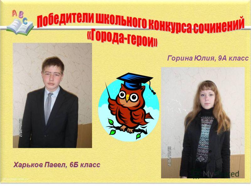 Харьков Павел, 6Б класс Горина Юлия, 9А класс