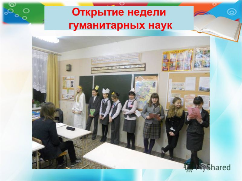 Открытие недели гуманитарных наук