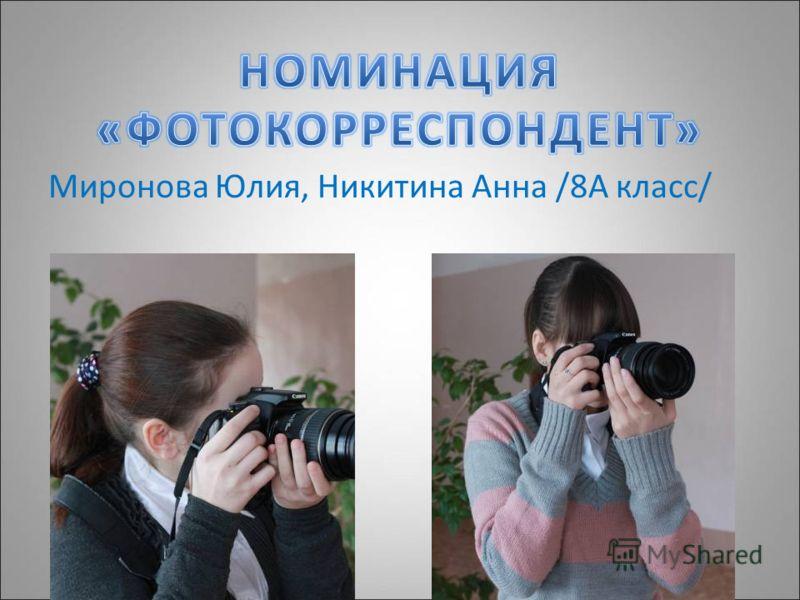 Миронова Юлия, Никитина Анна /8А класс/