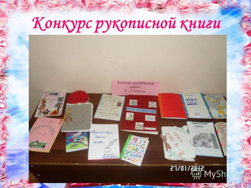 Конкурс рукописной книги