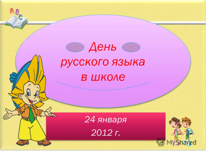 День русского языка в школе 24 января 2012 г. 24 января 2012 г.