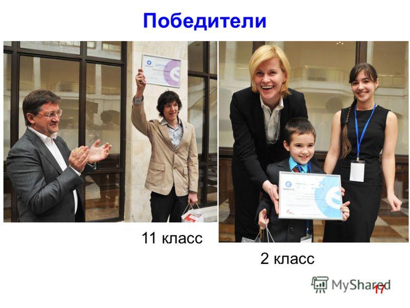 Победители 17 11 класс 2 класс