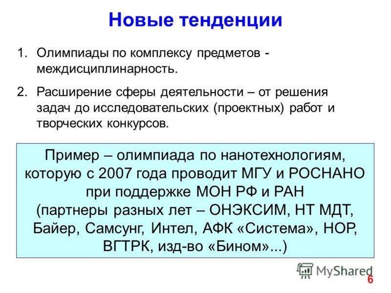 1.Олимпиады по комплексу предметов - междисциплинарность. 2.Расширение сферы деятельности – от решения задач до исследовательских (проектных) работ и творческих конкурсов. Пример – олимпиада по нанотехнологиям, которую с 2007 года проводит МГУ и РОСН
