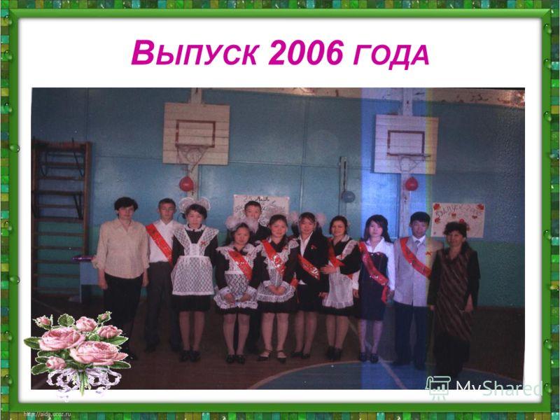 В ЫПУСК 2006 ГОДА