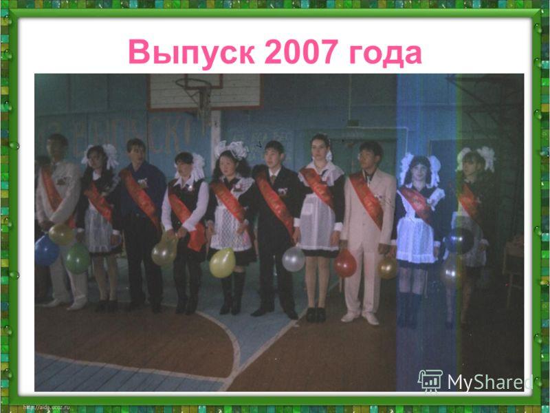 Выпуск 2007 года