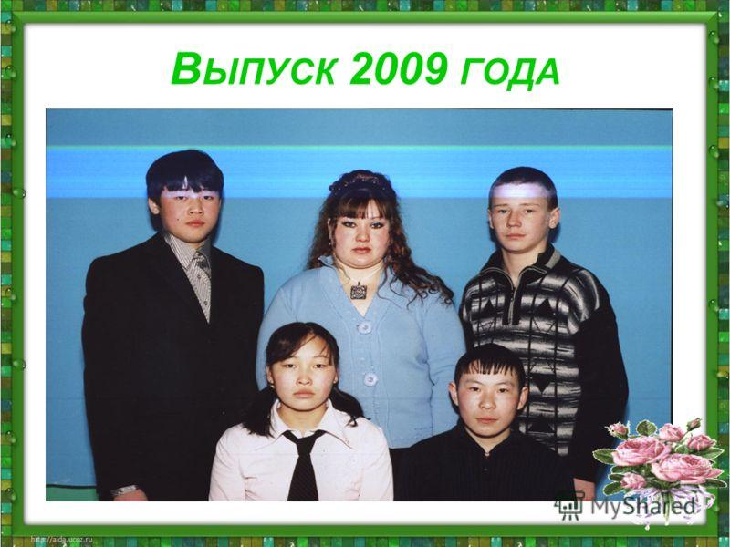 В ЫПУСК 2009 ГОДА