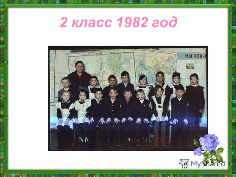2 класс 1982 год