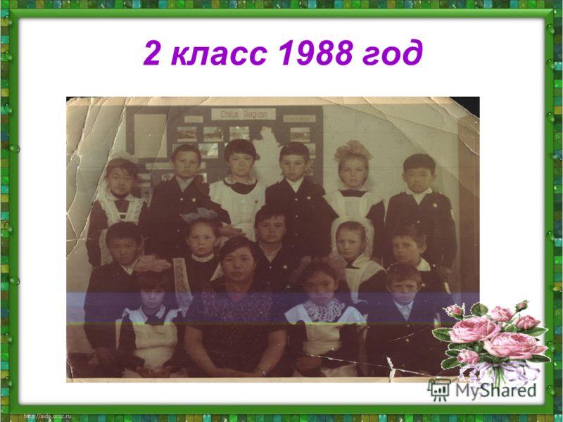 2 класс 1988 год