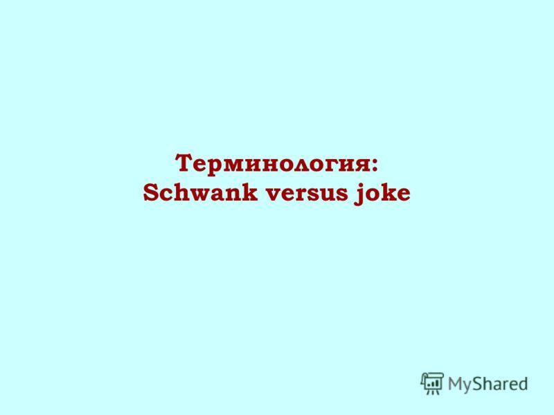 Терминология: Schwank versus joke