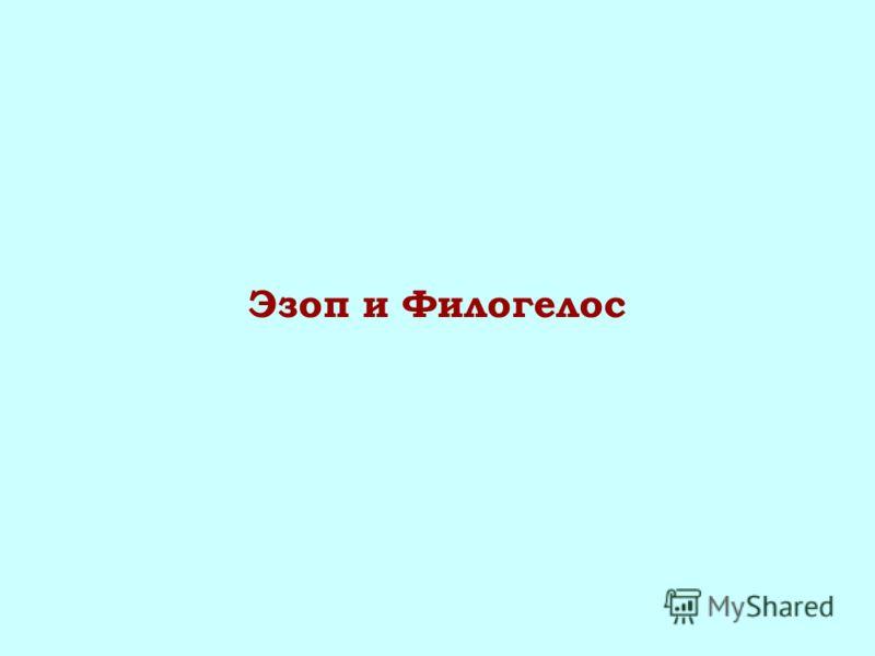 Эзоп и Филогелос