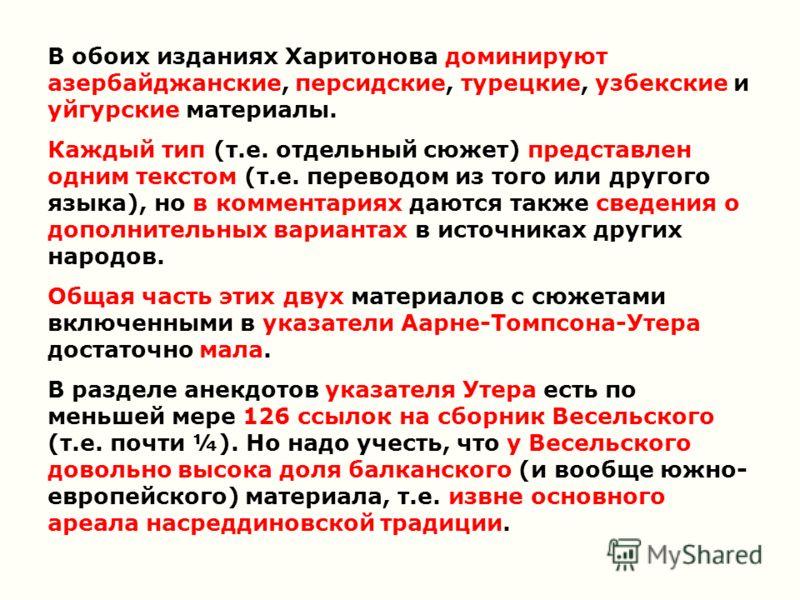 В обоих изданиях Харитонова доминируют азербайджанские, персидские, турецкие, узбекские и уйгурские материалы. Каждый тип (т.е. отдельный сюжет) представлен одним текстом (т.е. переводом из того или другого языка), но в комментариях даются также свед