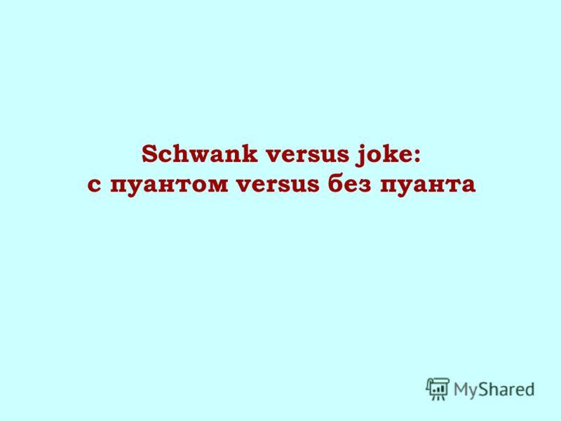Schwank versus joke: с пуантом versus без пуанта