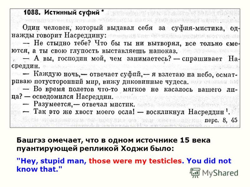 Башгэз омечает, что в одном источнике 15 века пуантирующей репликой Ходжи было: Hey, stupid man, those were my testicles. You did not know that.