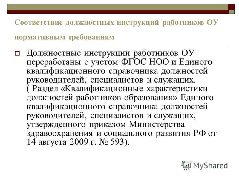единый справочник должностных инструкций работников образования