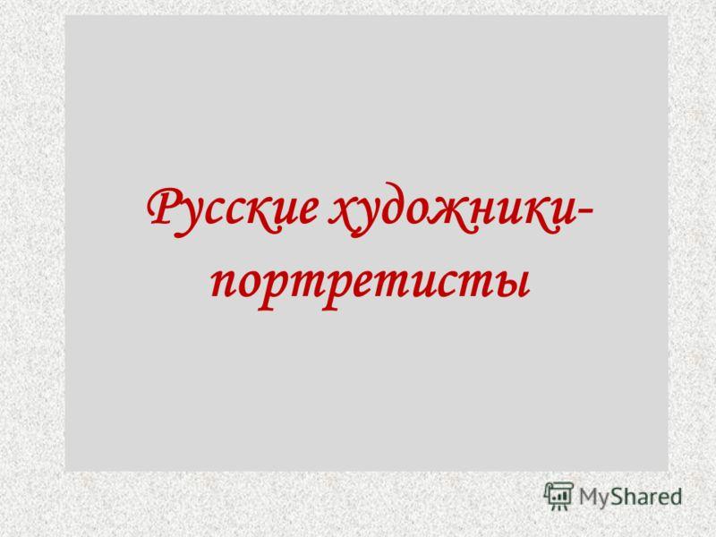 Презентация на тему Русские художники портретисты Если видишь  1 Русские художники портретисты