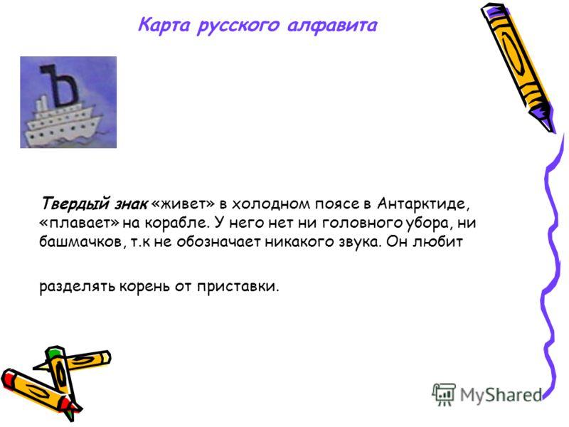Карта русского алфавита На третьем материке, который омывается Глухим морем, живут непарные глухие согласные: х, ц, ч, щ. У них на головах шапочки- цилиндры. Только буква Х двуногая, в синем и зеленом башмаках, в зависимости от позиции обозначает и т