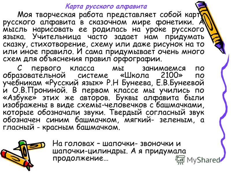 Карта русского алфавита Меня зовут Романова Марина, я живу в с. Моргауши Моргаушского района Чувашской Республики, учусь в 3 классе Моргаушской средней общеобразовательной школы. Моего классного руководителя зовут Смирнова Валентина Владимировна, она