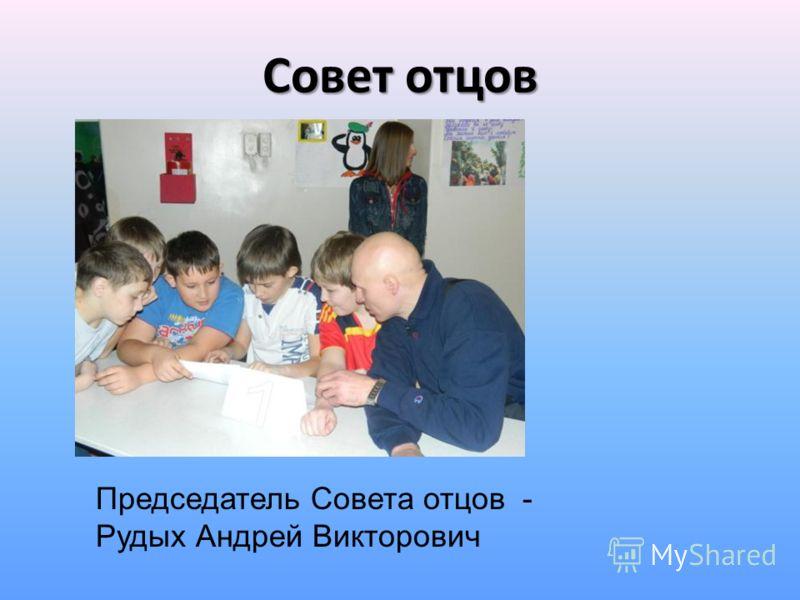 Совет отцов Председатель Совета отцов - Рудых Андрей Викторович