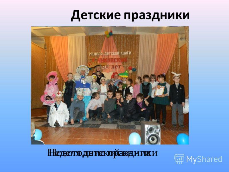 Детские праздники Новогодние праздникиНеделя детской книги