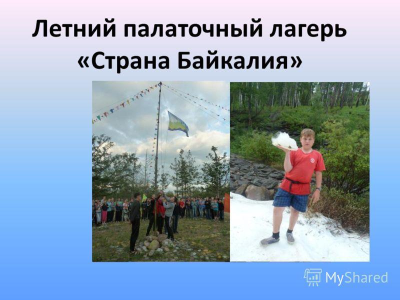Летний палаточный лагерь «Страна Байкалия»