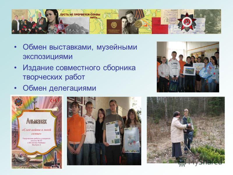 Обмен выставками, музейными экспозициями Издание совместного сборника творческих работ Обмен делегациями