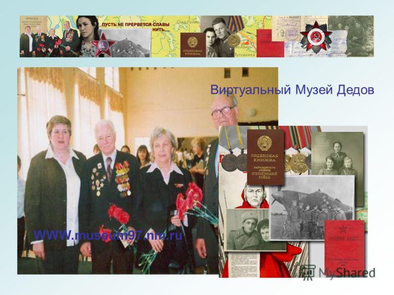 Виртуальный Музей Дедов WWW.museum97.nm.ru