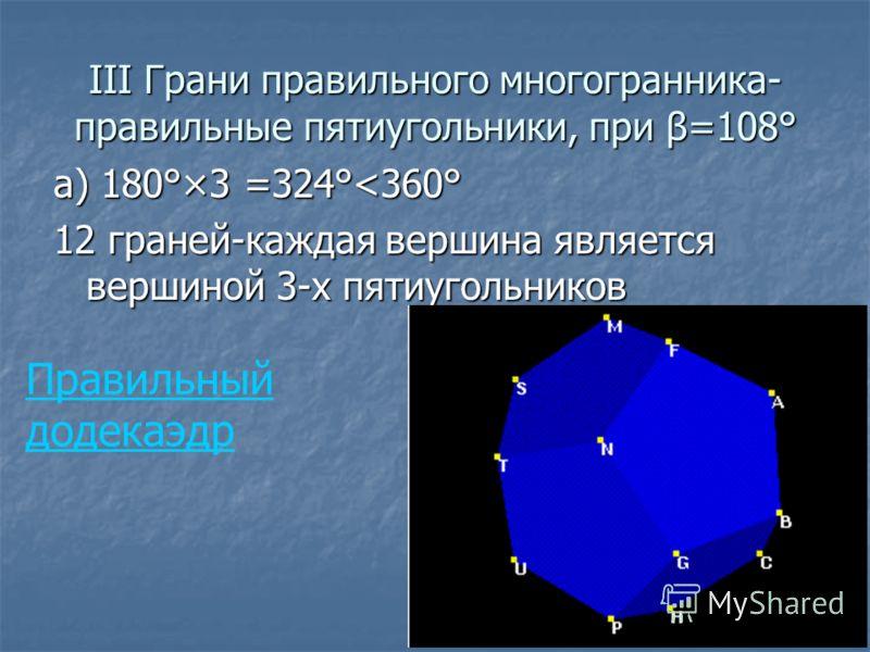 ΙΙΙ Грани правильного многогранника- правильные пятиугольники, при β=108° а) 180°×3 =324°
