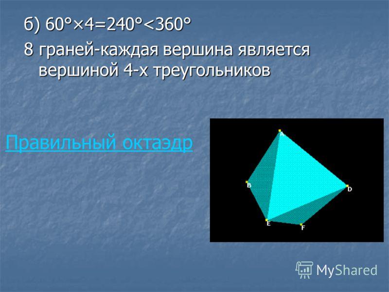 б) 60°×4=240°