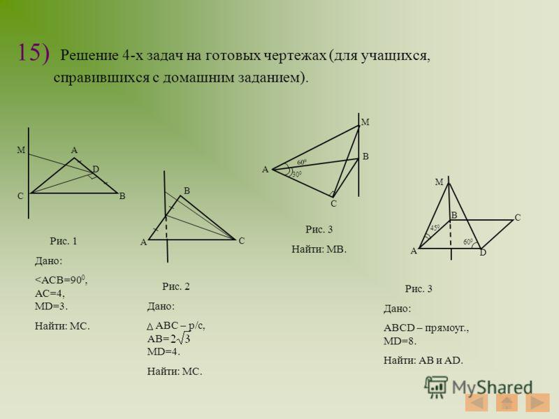 15) Решение 4-х задач на готовых чертежах (для учащихся, справившихся с домашним заданием). Рис. 1 Дано: