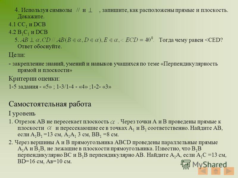 4. Используя символы // и, запишите, как расположены прямые и плоскость. Докажите. 4.1 СС 1 и DCB 4.2 В 1 С 1 и DCB 5. Тогда чему равен