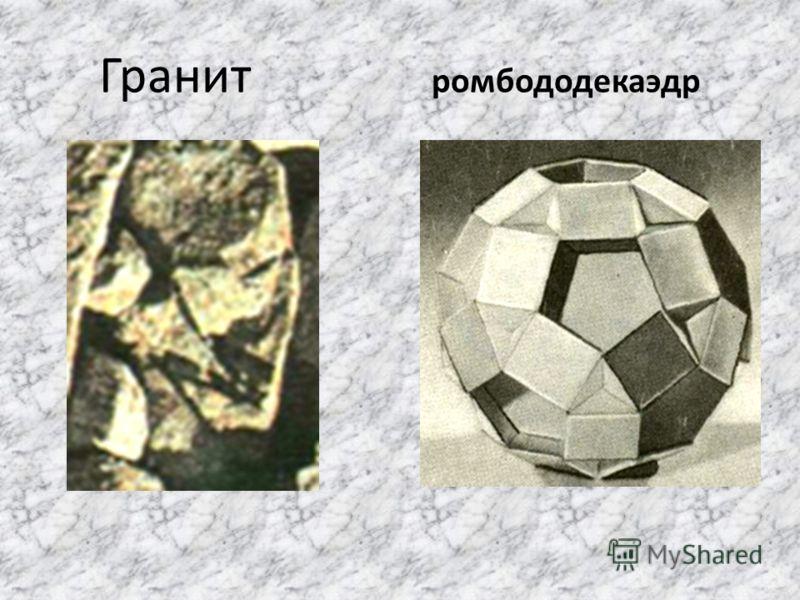 Гранит ромбододекаэдр